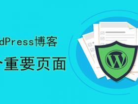 WordPress博客都应该拥有的11个重要页面