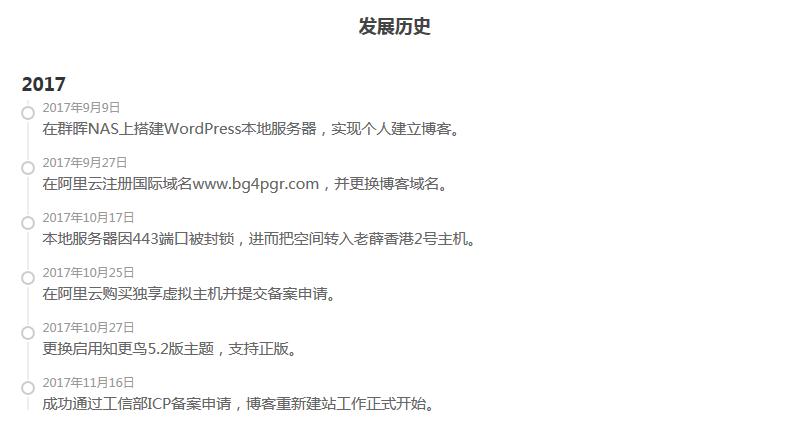 wordpress博客添加折叠功能时光轴美化自己的网站并记录网站发展历史