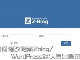 修改隐藏WordPress/Zblog默认后台登录地址