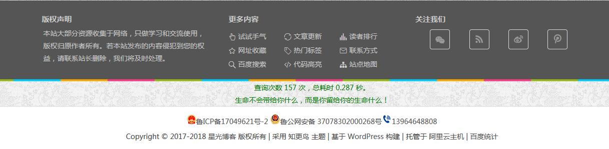 begin主题添加页脚查询耗时及自定语代码美化教程