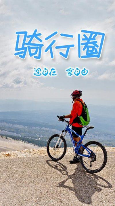 写篇骑行日记,记录我的骑车历程