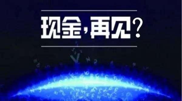 """日本震后,电子支付成噩梦!""""无现金社会""""真的靠谱吗?"""