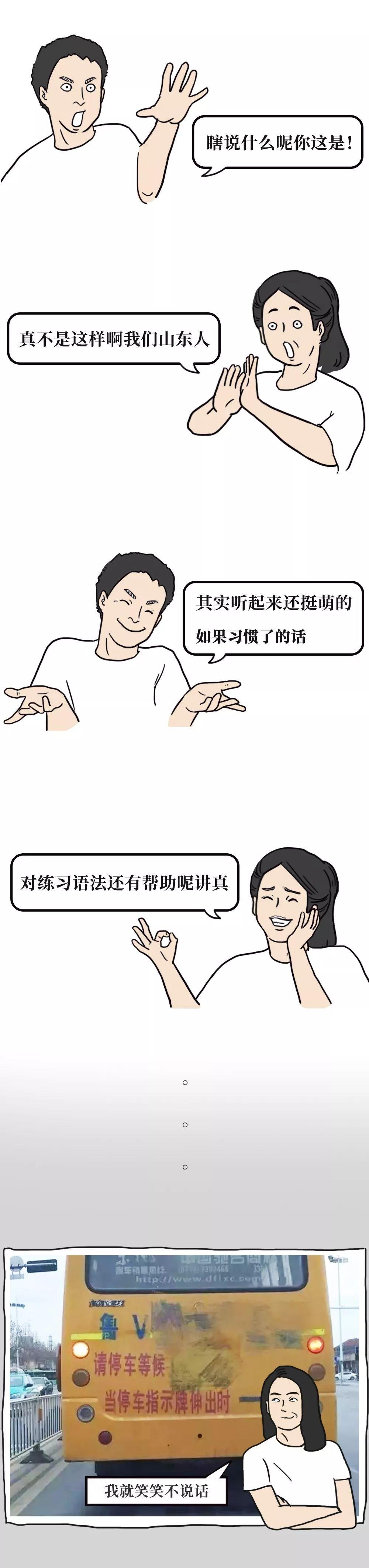 山东人为什么爱用倒装句?没有吧我觉得