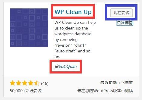 自动草稿、修订版本和数据库优化清理插件WP Clean Up 1.2.3
