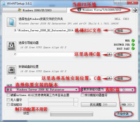 硬盘分区表格式及BIOS启动模式区别,暨如何用硬盘安装器给电脑安装系统