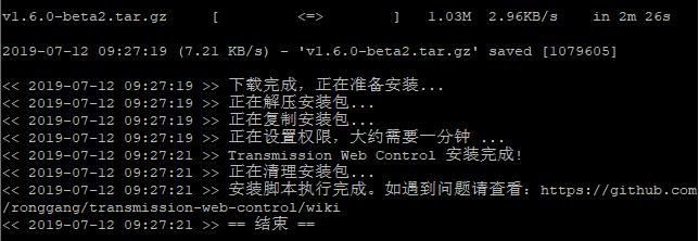 如何在群晖中安装 Transmission Web Control