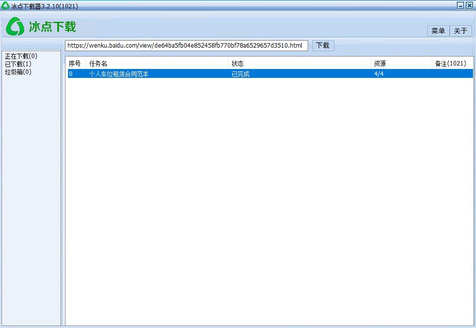 冰点文库下载器pj免费下载各种文库