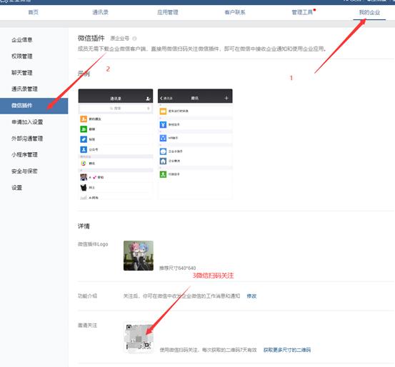 企业微信推送设置